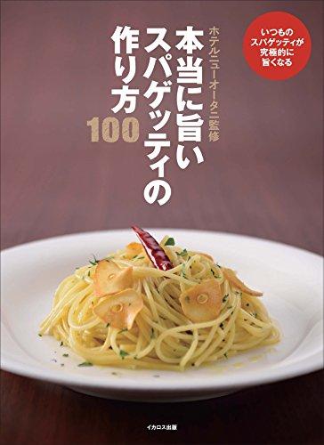本当に旨いスパゲッティの作り方100 (本当に旨いシリーズ)