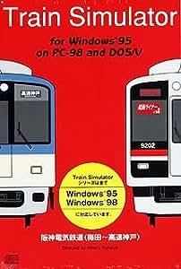 Train Simulator 阪神電気鉄道 Windows版