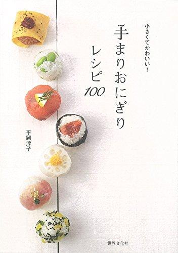 手まりおにぎりレシピ100 小さくてかわいい!