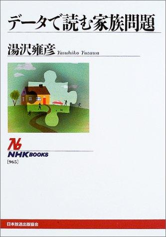 データで読む家族問題 (NHKブックス)の詳細を見る