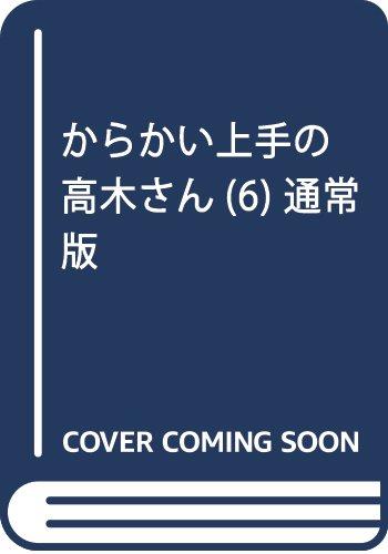からかい上手の高木さん 6 (ゲッサン少年サンデーコミックス)