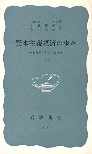 資本主義経済の歩み〈上〉―封建制から現代まで (1953年) (岩波新書〈第121〉)の詳細を見る