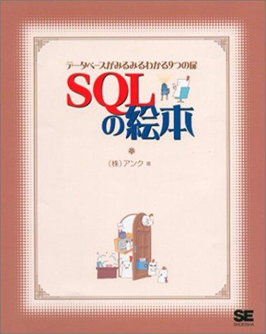 SQLの絵本―データベースがみるみるわかる9つの扉の詳細を見る