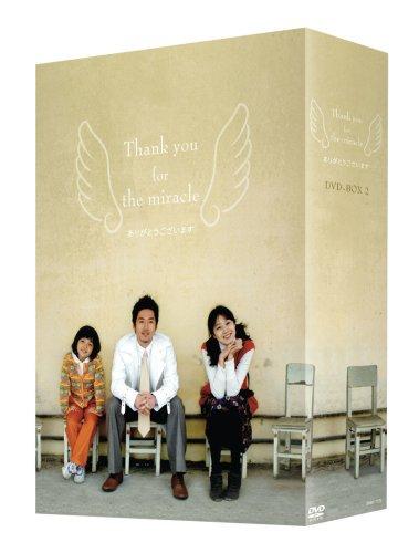 ありがとうございます DVD-BOXII