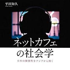 ネットカフェの社会学:日本の個別性をアジアから開く