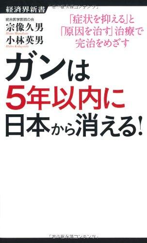 ガンは5年以内に日本から消える! ー症状を抑える「対症療法」から原因を治す「原因療法」へー (経済界新書)の詳細を見る