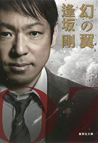 幻の翼 (百舌シリーズ) (集英社文庫)