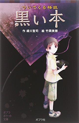 ついてくる怪談 黒い本 (ポプラポケット文庫 児童文学・上級?)
