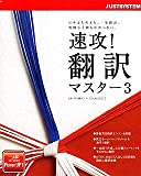 速攻翻訳マスター 3