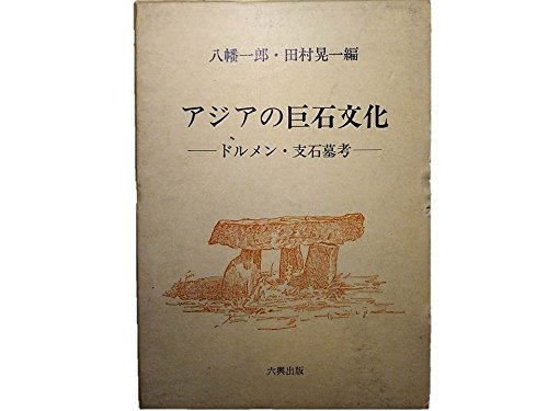 アジアの巨石文化―ドルメン・支石墓考