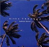 ALOHA THERAPY(ア
