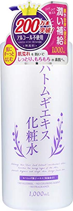 公カッターご飯プラチナレーベル ハトムギ化粧水