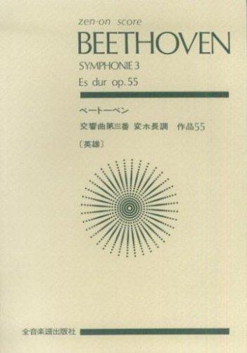 スコア ベートーベン 交響曲第3番 変ホ長調 作品55「英雄」 (Zen‐on score)の詳細を見る