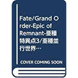 Fate Grand Order-Epic of Remnant-亜種特異点3 亜種並行世界 屍山血河舞台 下総国 英霊剣豪七番勝負(2) (講談社コミックス)