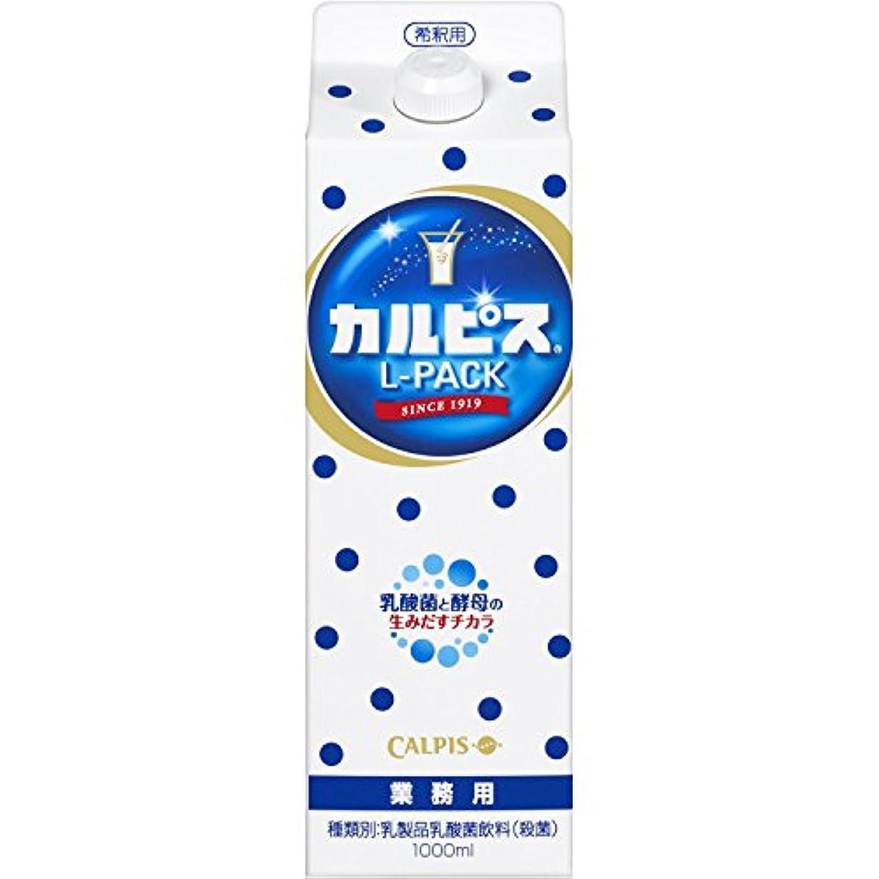 また伴う次へ〔飲料〕 カルピス 希釈用 1Lパック 6本  (CALPIS)(1000ml)(業務用) アサヒ飲料