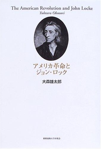 アメリカ革命とジョン・ロック / 大森 雄太郎