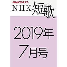 NHK 短歌 2019年7月号 [雑誌] NHK 短歌 (NHKテキスト)