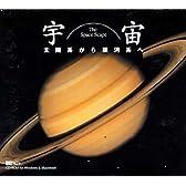 宇宙 The Space Scape 太陽系から銀河系へ