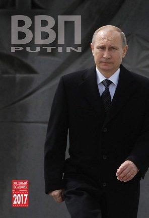 プーチン カレンダー 2017 壁掛け スパイラル 縦長