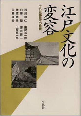 江戸文化の変容―十八世紀日本の経験
