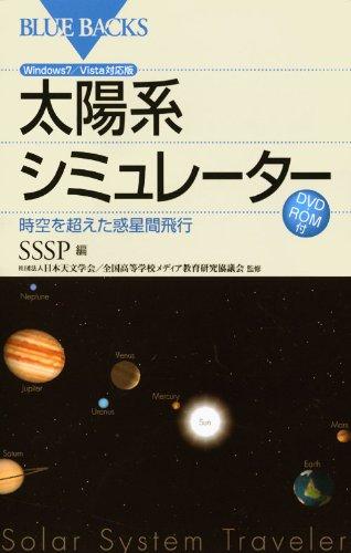 太陽系シミュレーター―時空を超えた惑星間飛行 Windows7/Vista対応版 DVD-ROM付 (ブルーバックス)