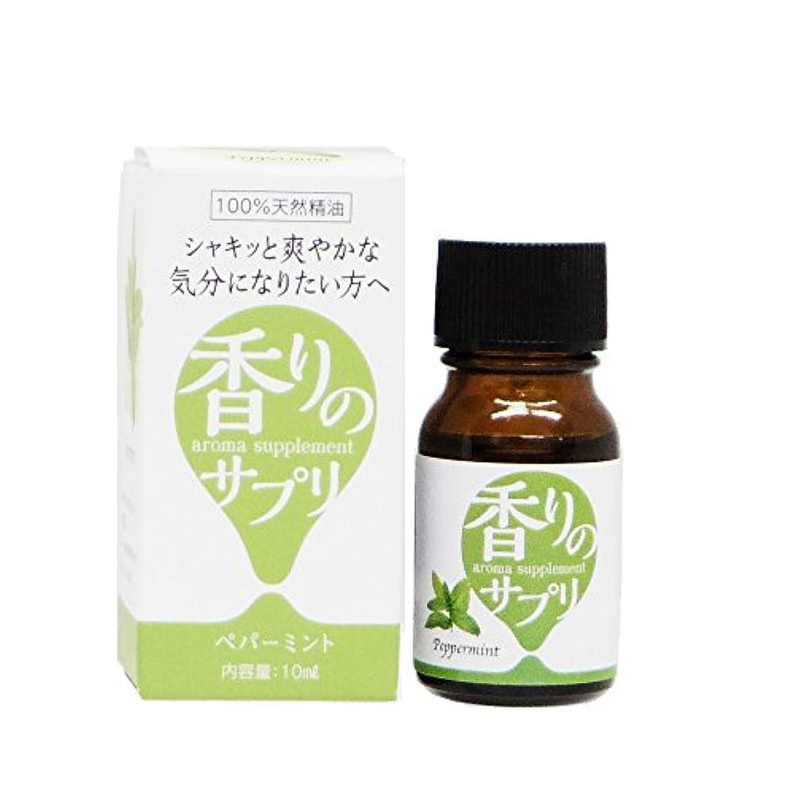 影響するレクリエーション描写香りのサプリ ペパーミント エッセンシャルオイル10ml 384218