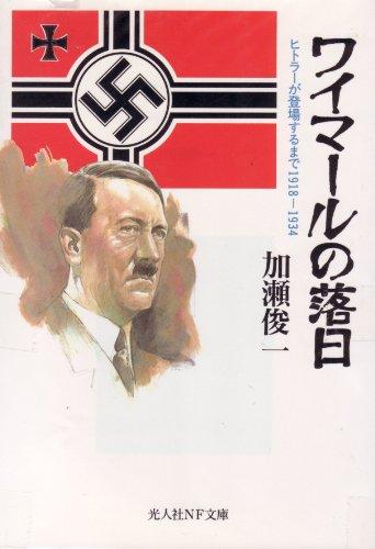 ワイマールの落日―ヒトラーが登場するまで1918‐1934 (光人社NF文庫)の詳細を見る