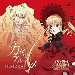 HIMEKA「カギリアルユメ」のジャケット画像
