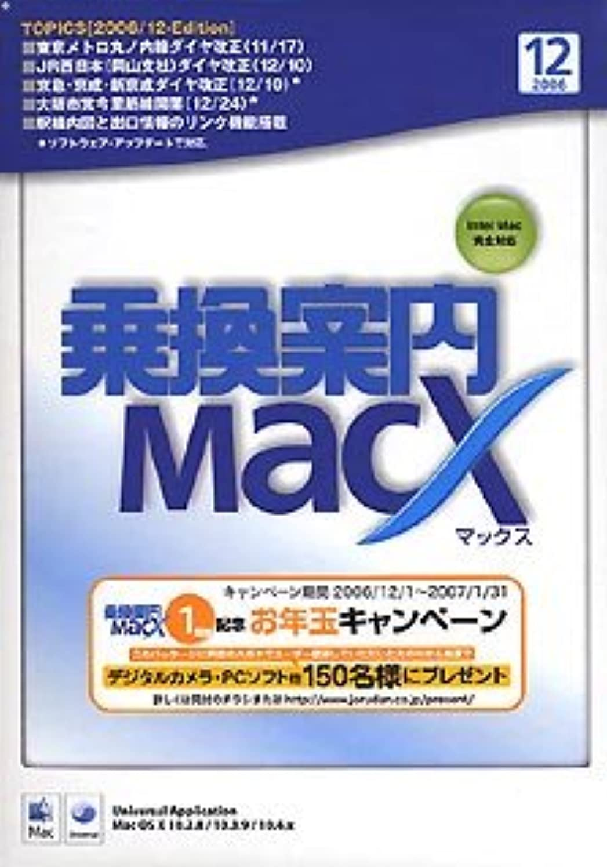勝つ国旗髄乗換案内 MacX 2006年12月版