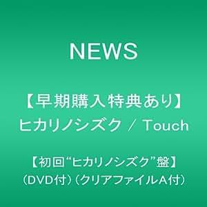 """【早期購入特典あり】ヒカリノシズク / Touch【初回""""ヒカリノシズク""""盤】(DVD付)(クリアファイルA付)"""