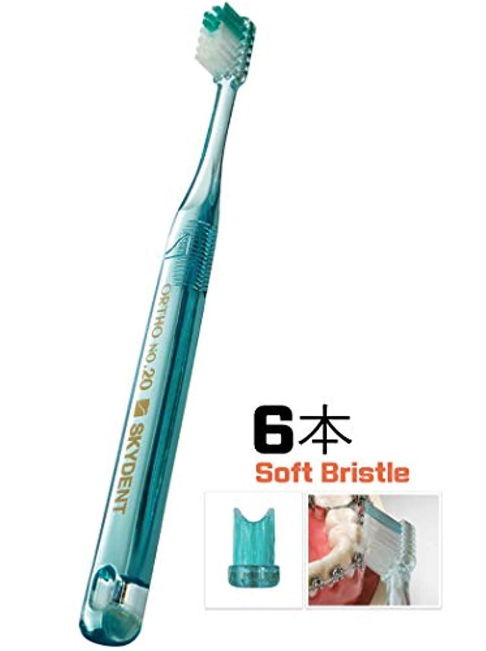 死んでいる我慢するクラシカルSky 矯正歯ブラシ 6本 Orthodontic toothbrush for bracket braces wire (Ortho No.20 Soft)