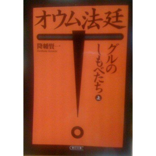 オウム法廷―グルのしもべたち〈上〉 (朝日文庫)の詳細を見る