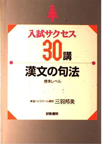入試サクセス30講 漢文の句法