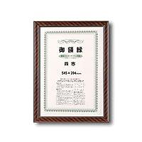 【軽い賞状額】樹脂製・壁掛けひも ■0022 ネオ金ラック 四市(545×394mm)