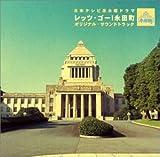 レッツ・ゴー!永田町 — オリジナル・サウンドトラック  TVサントラ (エイベックス・トラックス)