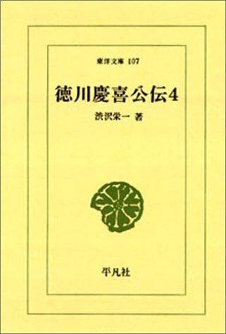 徳川慶喜公伝 (4) (東洋文庫 (107))