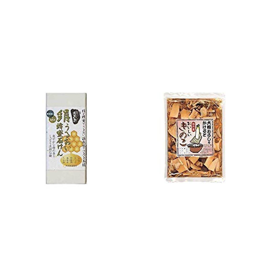 こっそり星裁量[2点セット] ひのき炭黒泉 絹うるおい蜂蜜石けん(75g×2)?大根おろしをかけると おいしいきのこ(180g)