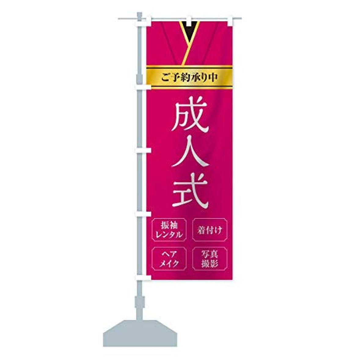 酔うしゃがむ怒る成人式 のぼり旗(レギュラー60x180cm 左チチ 標準)