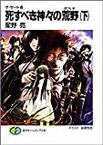 ザ・サード7 死すべき神々の荒野(下) (富士見ファンタジア文庫)