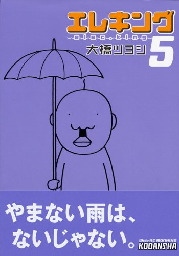 エレキング 5  モーニングワイドコミックス