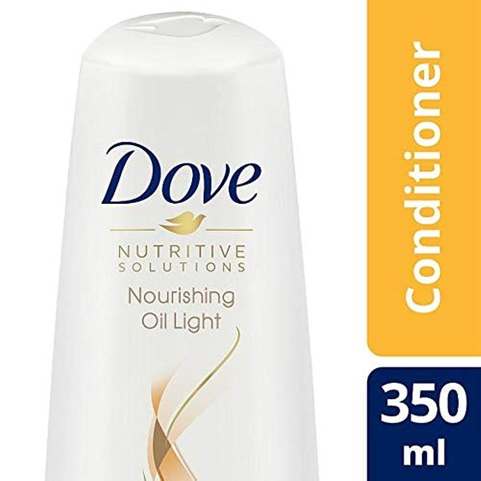 意欲失効のれん[Dove ] 鳩栄養油光コンディショナー350ミリリットル - Dove Nourishing Oil Light Conditioner 350Ml [並行輸入品]