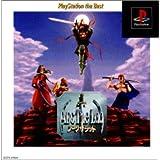 アークザラッド PlayStation the Best