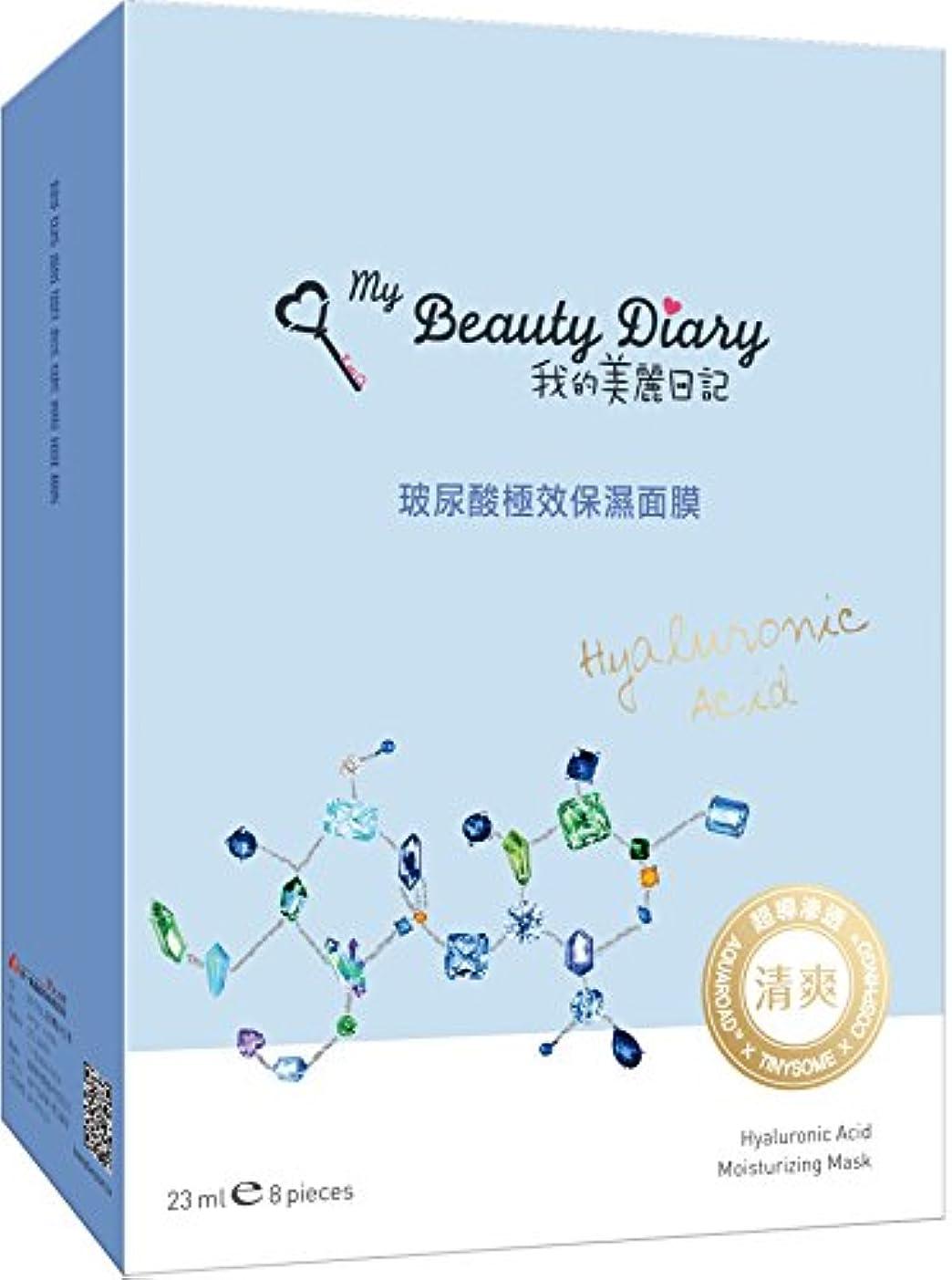 静かにホール持続する《我的美麗日記》 私のきれい日記 ヒアルロン酸マスク 8枚入り 《台湾 お土産》 [並行輸入品]