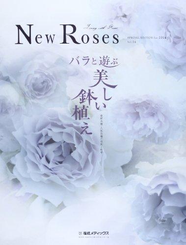 New Roses SPECIAL EDITION バラと遊ぶ美しい鉢植え