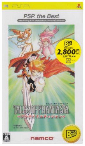 テイルズ オブ ファンタジア -フルボイスエディション- PSP the Bestの詳細を見る