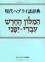 現代ヘブライ語辞典 [改版]
