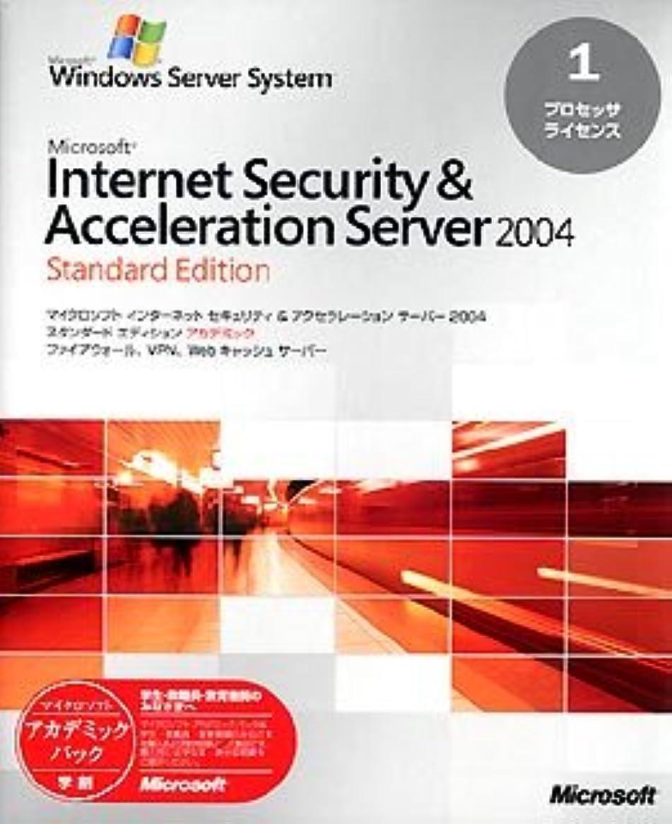 官僚成分武装解除Microsoft Internet Security & Acceleration Server 2004 Standard Edition 日本語版 1プロセッサライセンス アカデミックパック