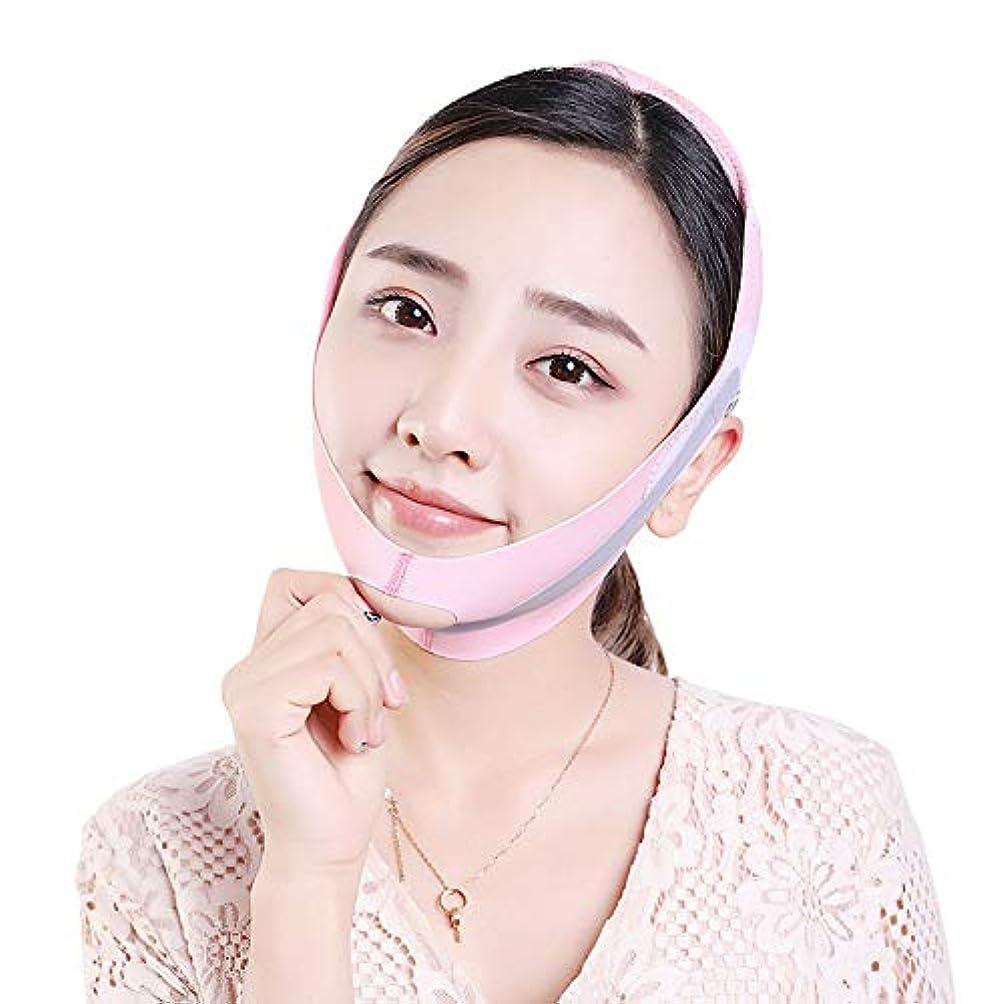 折り目感じる胃滑らかで フェイスマスク、Vフェイス包帯/リフティング咬筋収縮あご/ネックサポートリフトVフェイスベルト(ピンク)
