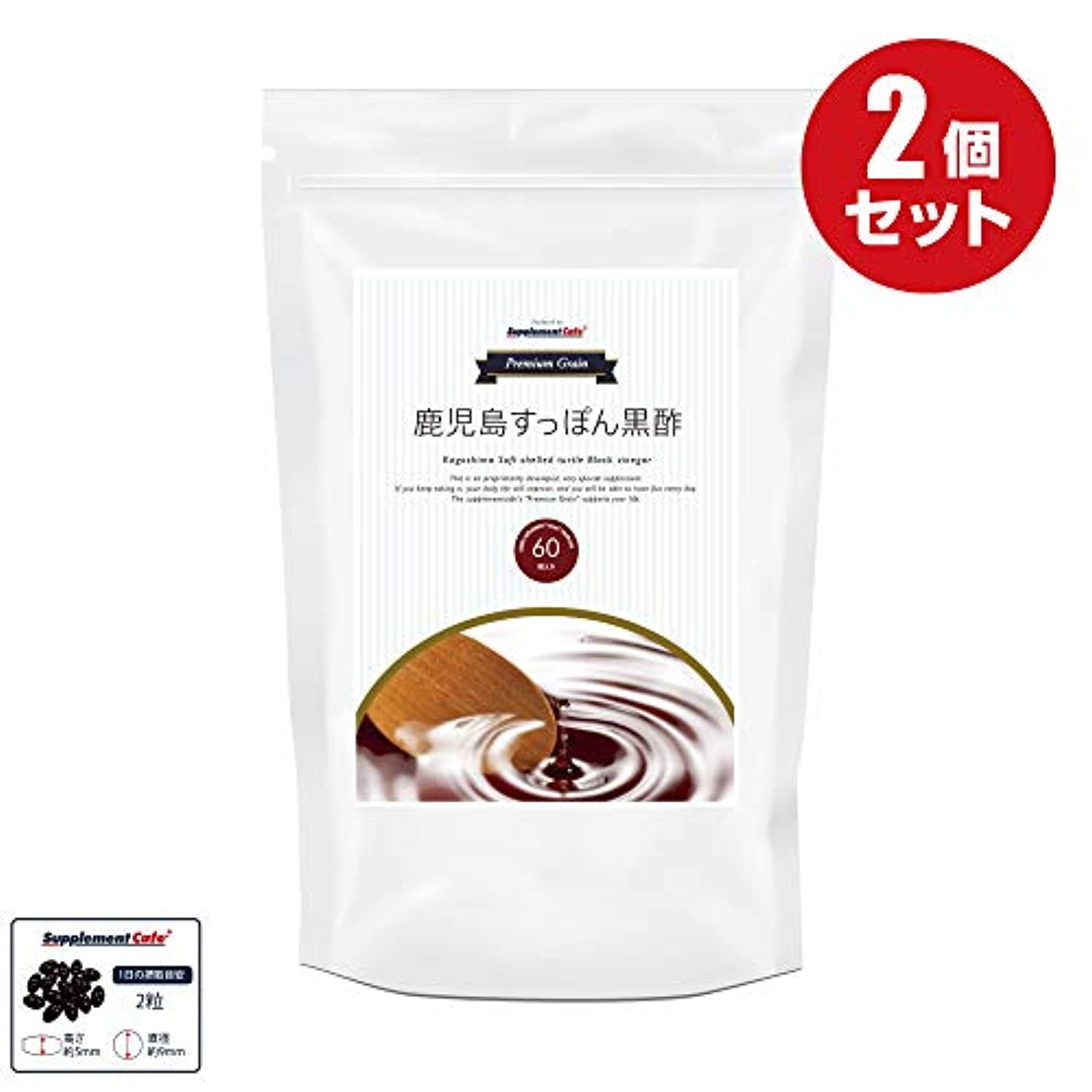 フレットベーリング海峡活性化する【2袋セット】Premium Grain 鹿児島すっぽん黒酢/すっぽん黒酢/福山産  約60日分