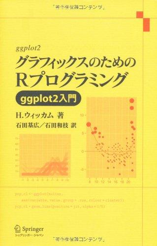 [画像:グラフィックスのためのRプログラミング―ggplot2入門]